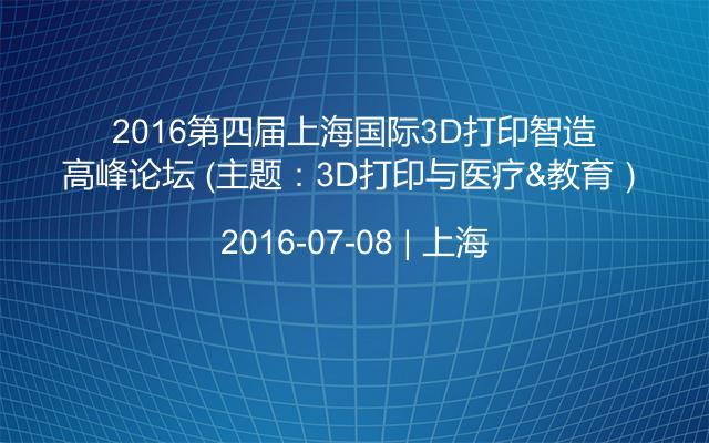 2016第四届上海国际3D打印智造高峰论坛 (主题:3D打印与医疗&教育)