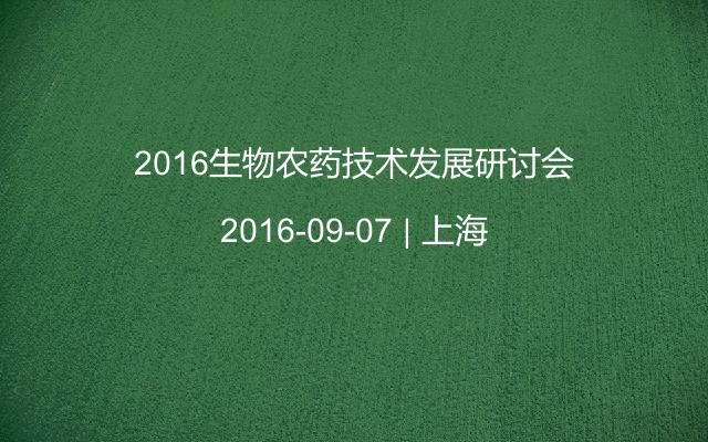 2016生物农药技术发展研讨会
