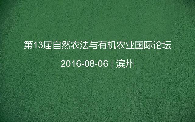 第13届自然农法与有机农业国际论坛