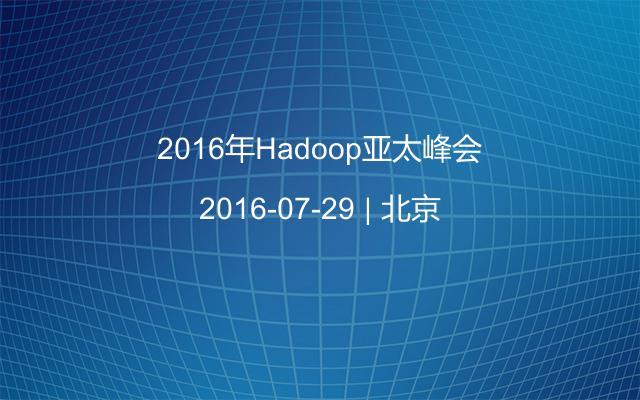 2016年Hadoop亚太峰会