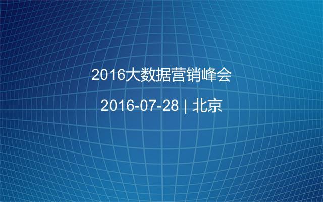 2016大数据营销峰会