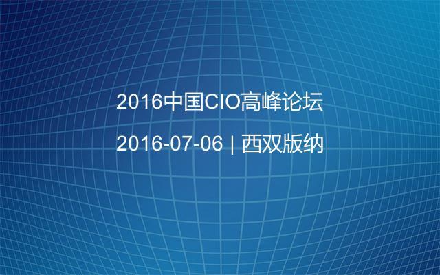 2016中国CIO高峰论坛