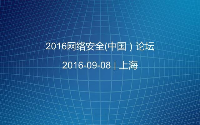 2016网络安全(中国)论坛