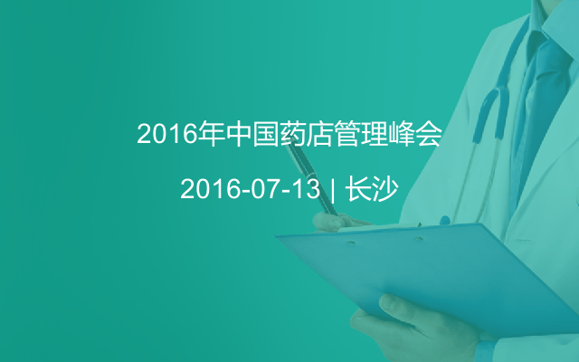 2016年中国药店管理峰会