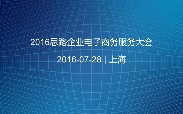 2016思路企业电子商务服务大会