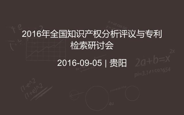 2016年全国知识产权分析评议与专利检索研讨会