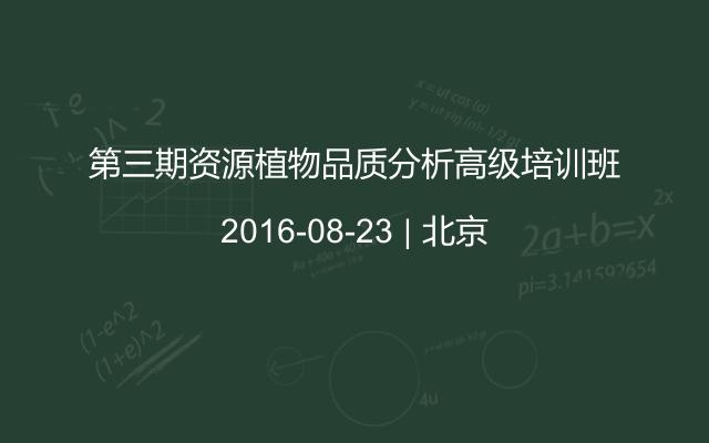 第三期资源植物品质分析高级培训班