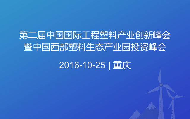第二届中国国际工程塑料产业创新峰会暨中国西部塑料生态产业园投资峰会