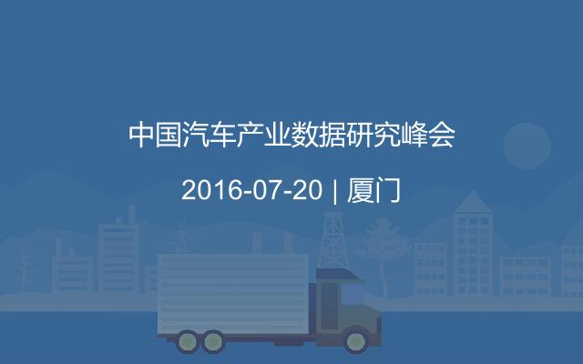 中国汽车产业数据研究峰会
