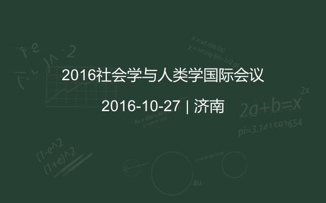 2016社会学与人类学国际会议