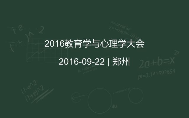 2016教育学与心理学大会