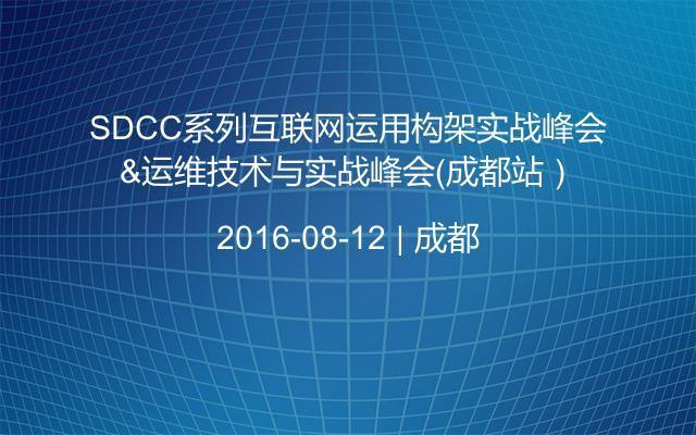 SDCC系列互联网运用构架实战峰会&运维技术与实战峰会(成都站)