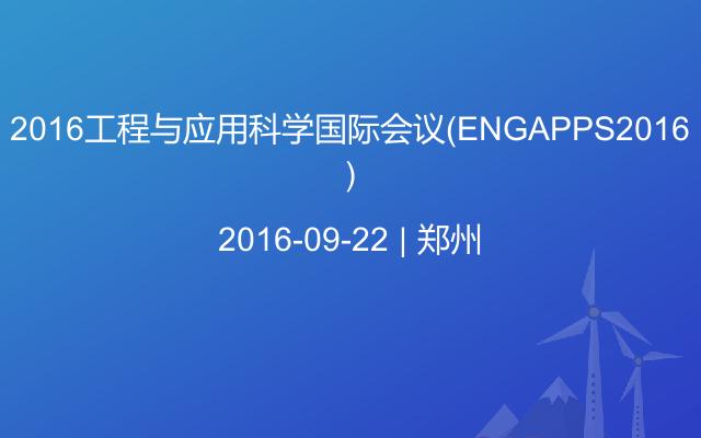 2016工程与应用科学国际会议(ENGAPPS2016)