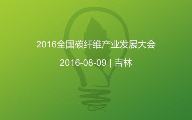 2016全国碳纤维产业发展大会