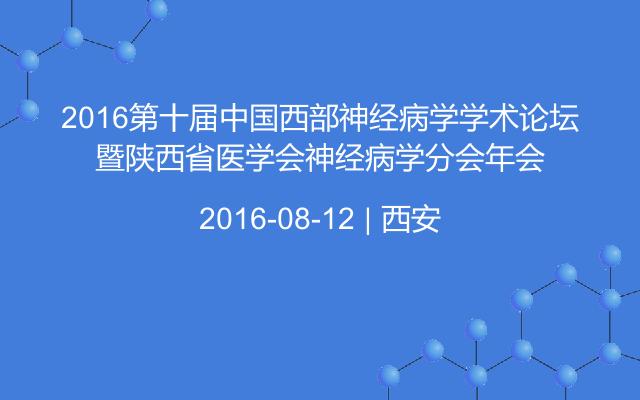 2016第十届中国西部神经病学学术论坛暨陕西省医学会神经病学分会年会