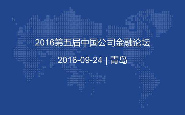 2016第五届中国公司金融论坛