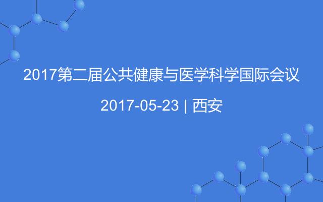2017第二届公共健康与医学科学国际会议