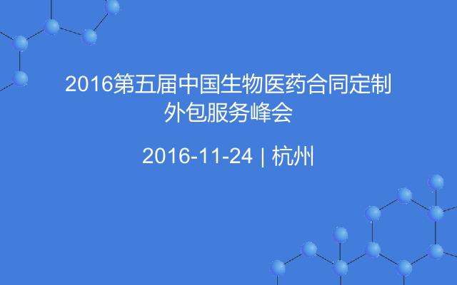 2016第五届中国生物医药合同定制外包服务峰会