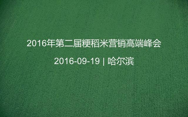 2016年第二届粳稻米营销高端峰会