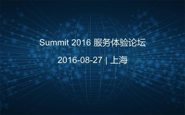 Summit 2016 服务体验论坛