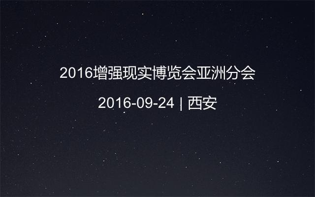 2016增强现实博览会亚洲分会