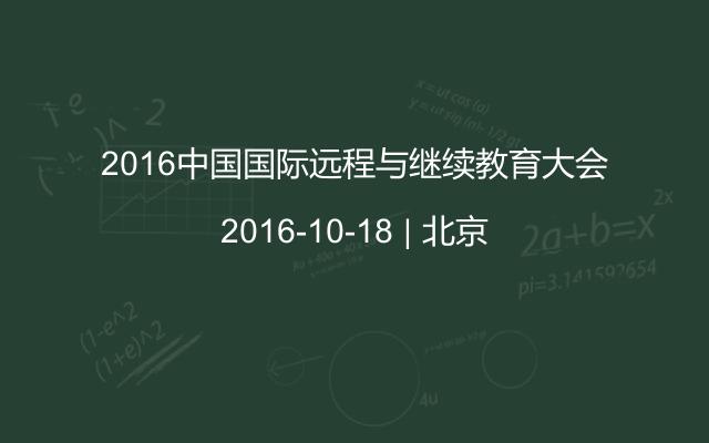 2016中國國際遠程與繼續教育大會