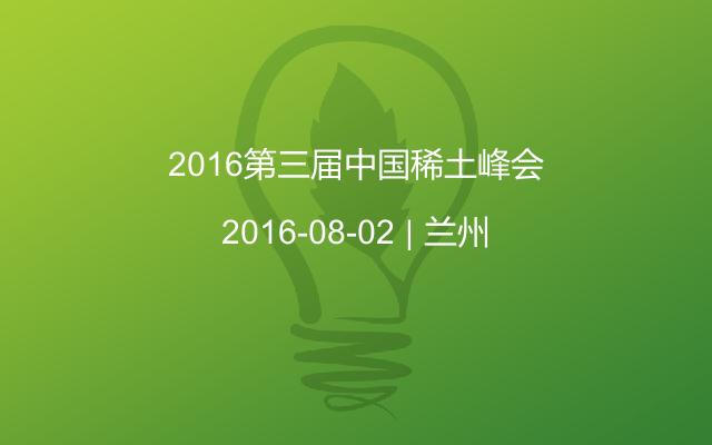 2016第三届中国稀土峰会