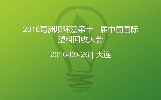 2016葛洲坝环嘉第十一届中国国际塑料回收大会