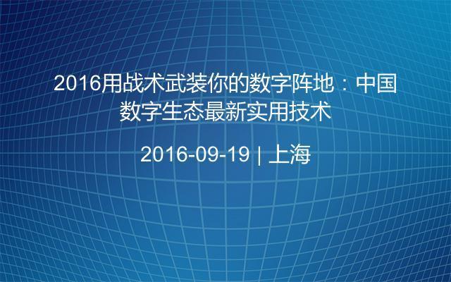 2016用战术武装你的数字阵地:中国数字生态最新实用技术