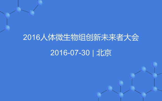 2016人体微生物组创新未来者大会