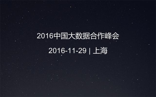 2016中国大数据合作峰会