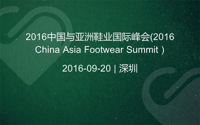 2016中国与亚洲鞋业国际峰会(2016 China Asia Footwear Summit)