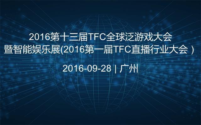 2016第十三届TFC全球泛游戏大会暨智能娱乐展(2016第一届TFC直播行业大会)