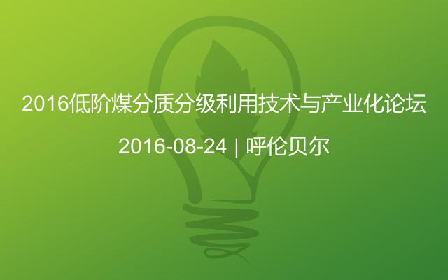 2016低阶煤分质分级利用技术与产业化论坛