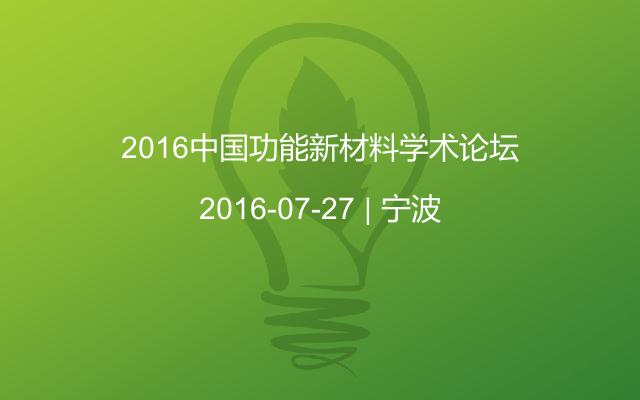 2016中国功能新材料学术论坛