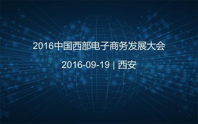 2016中国西部电子商务发展大会