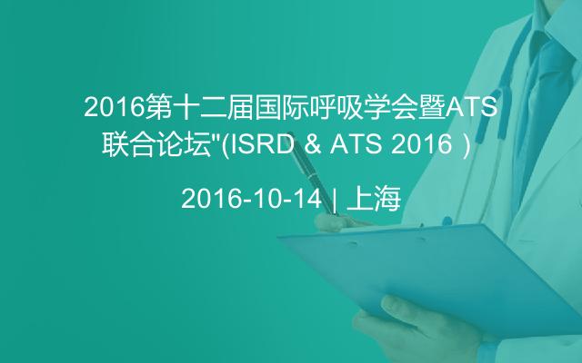 """2016第十二届国际呼吸学会暨ATS联合论坛""""(ISRD & ATS 2016)"""