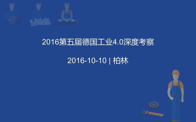 2016第五届德国工业4.0深度考察