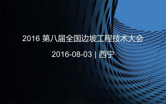 2016 第八届全国边坡工程技术大会