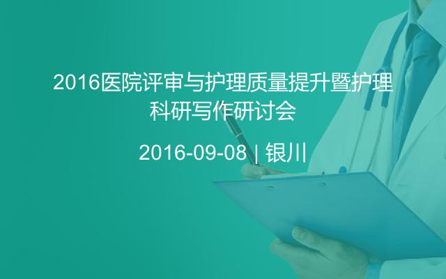 2016医院评审与护理质量提升暨护理科研写作研讨会
