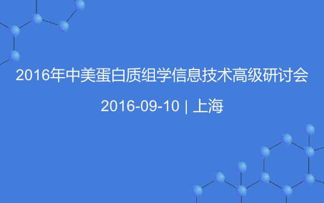 2016年中美蛋白质组学信息技术高级研讨会