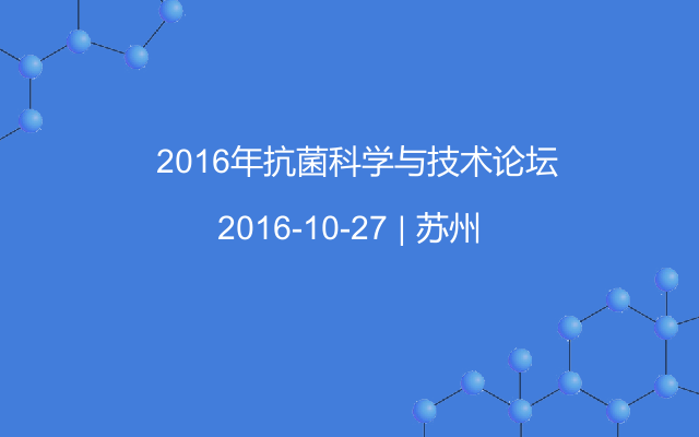 2016年抗菌科学与技术论坛