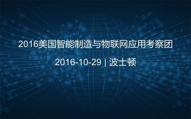 2016美國智能制造與物聯網應用考察團