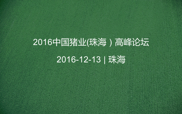 2016中国猪业(珠海)高峰论坛