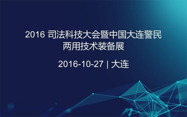 2016 司法科技大会暨中国大连警民两用技术装备展