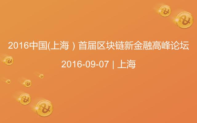 2016中国(上海)首届区块链新金融高峰论坛