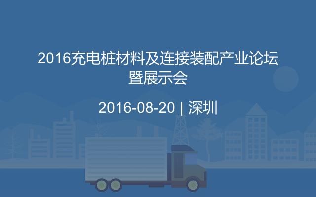 2016充电桩材料及连接装配产业论坛暨展示会