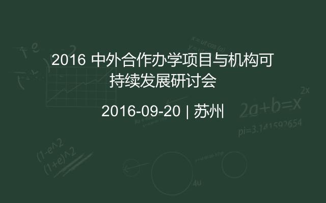 2016 中外合作办学项目与机构可持续发展研讨会
