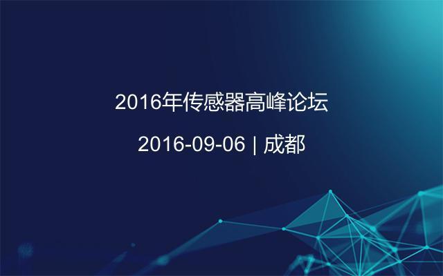 2016年传感器高峰论坛