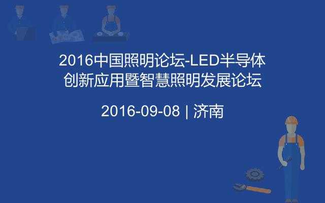 2016中国照明论坛-LED半导体创新应用暨智慧照明发展论坛